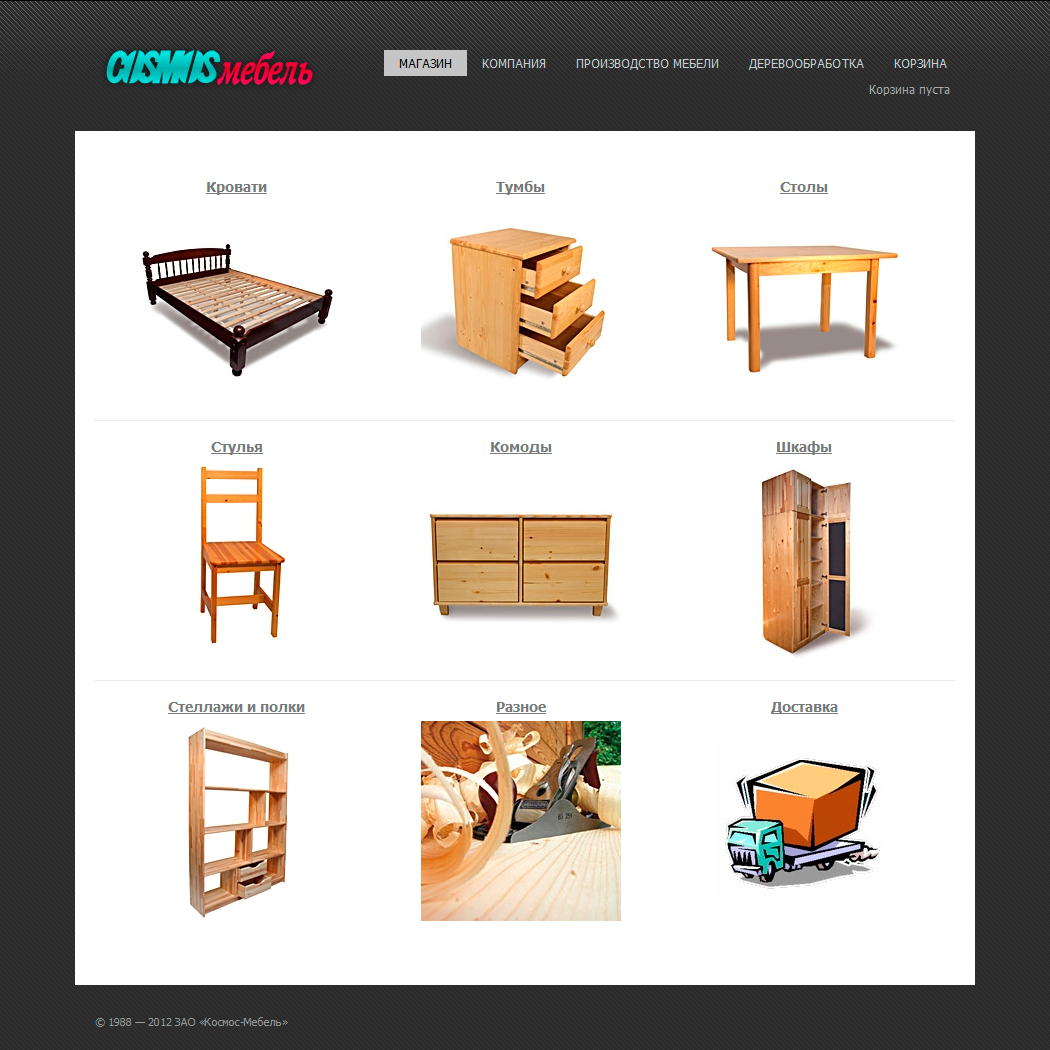 Компания «Космос-Мебель»