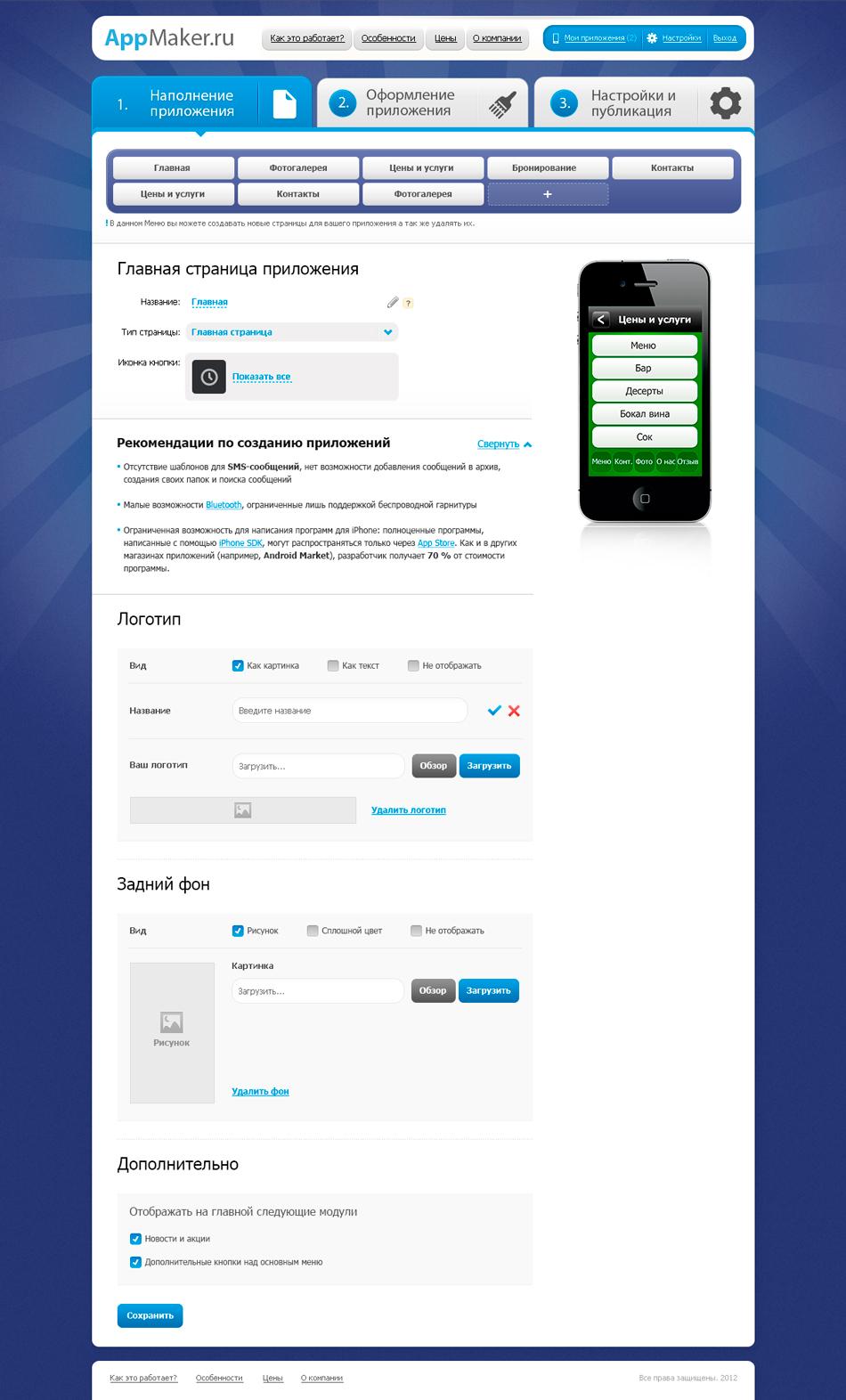 AppMaker - разработка мобильных приложений