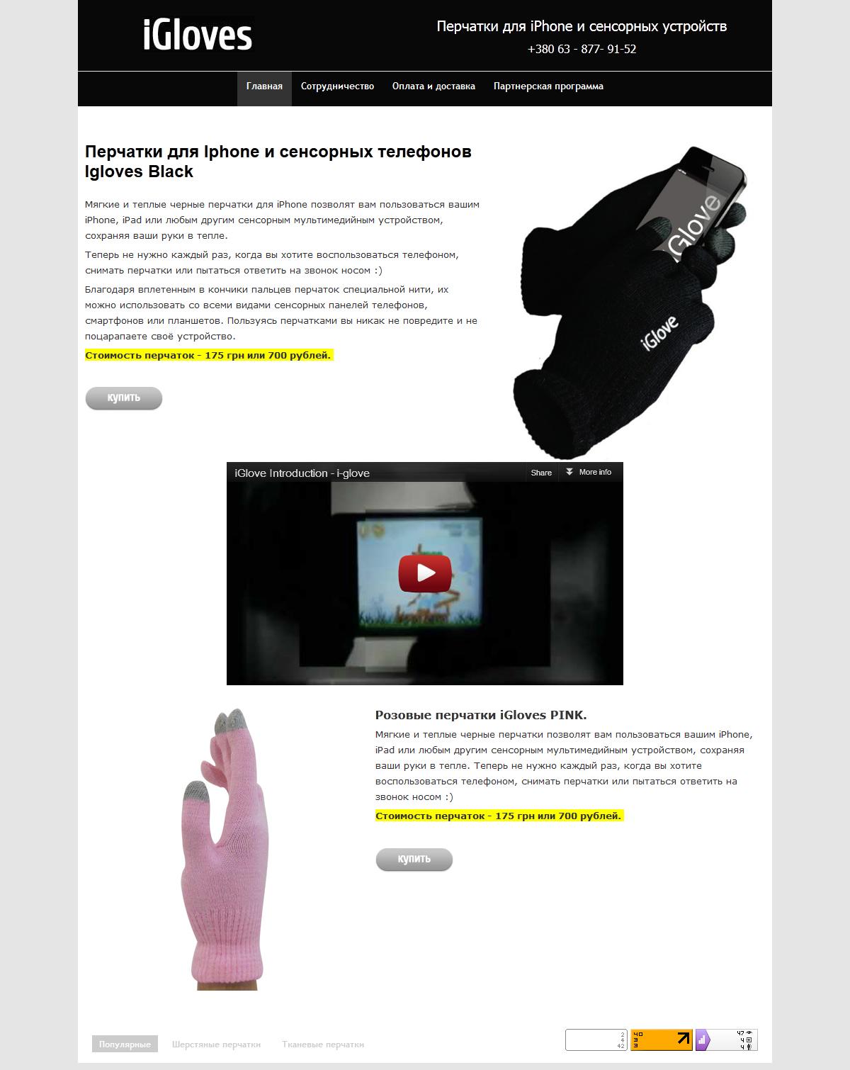 Перчатки для iPhone и сенсорных устройств