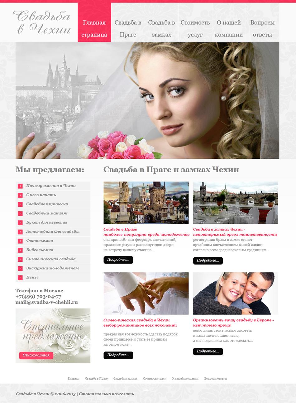 Свадьба в Праге и замках Чехии