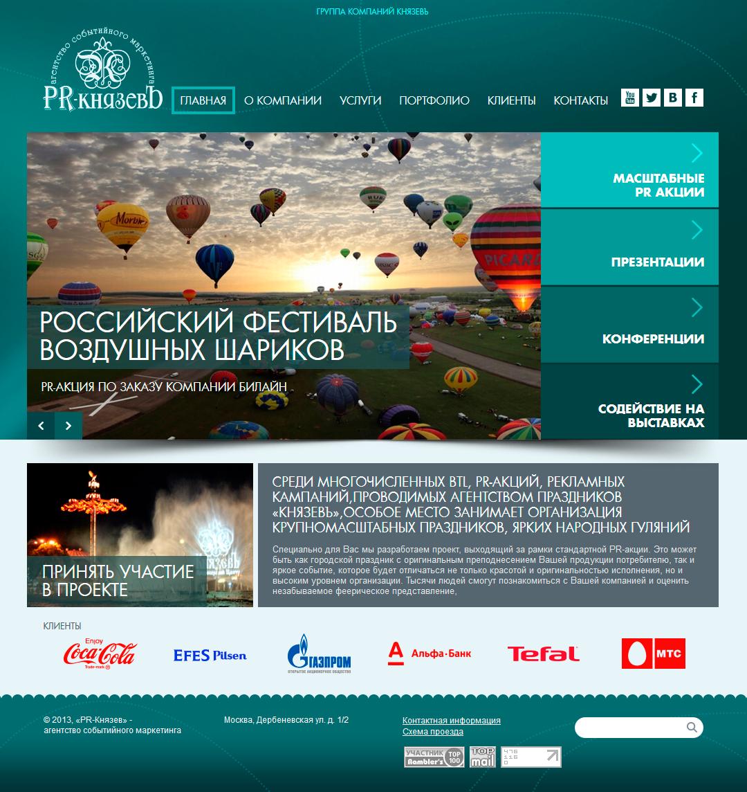 «PR-Князев» - агентство событийного маркетинга