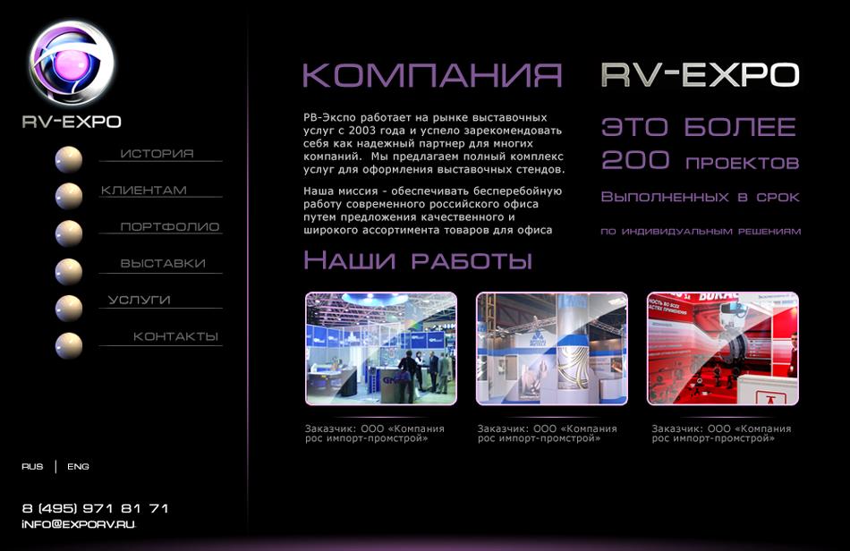 RV-EXPO