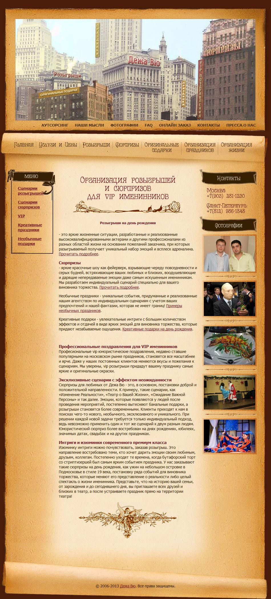 Организация розыгрышей и сюрпризов Дежа Вю