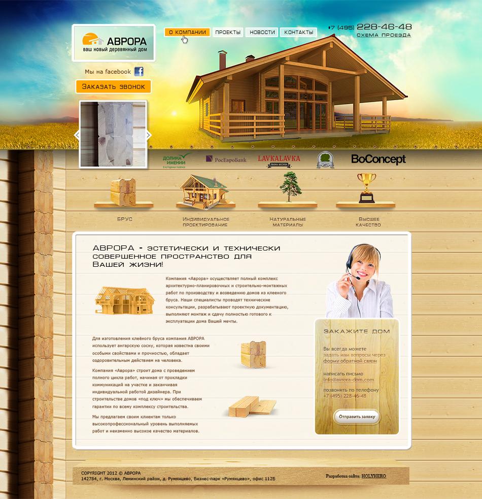 Аврора — Ваш новый деревянный дом