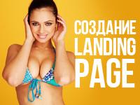 Landing page c гарантированной конверсией до 42%.