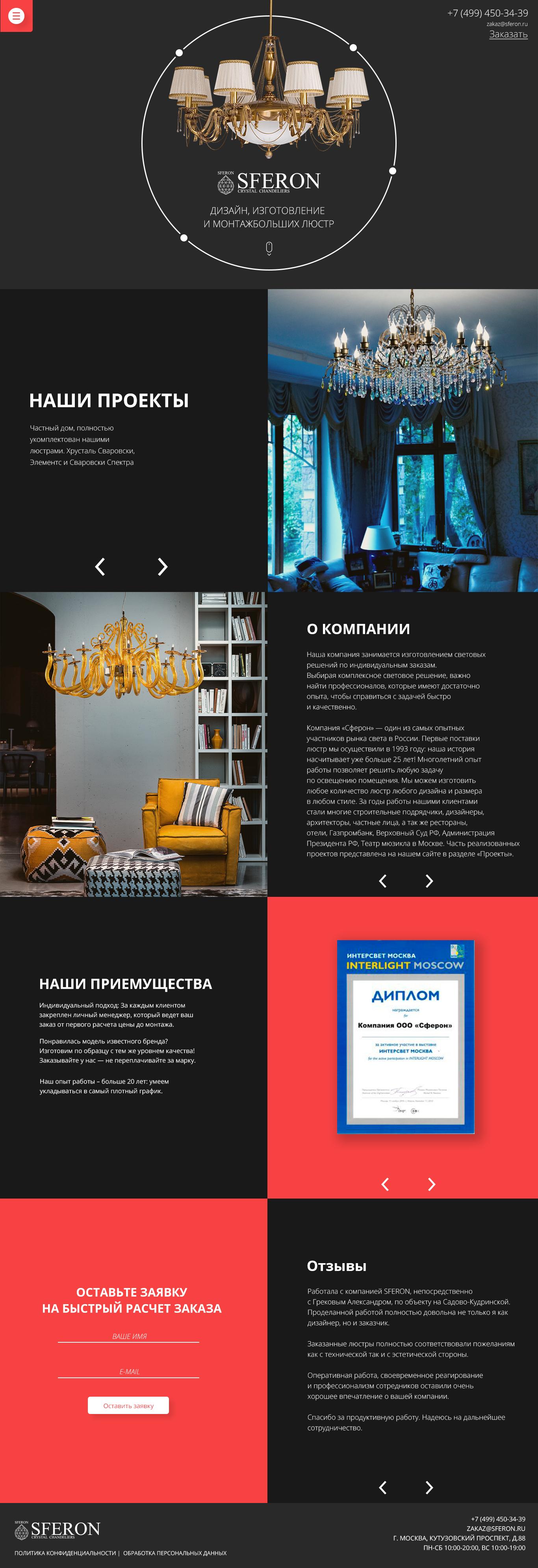 Переделать веб-сайт для sferon.ru фото f_5355b3a391398ed4.jpg
