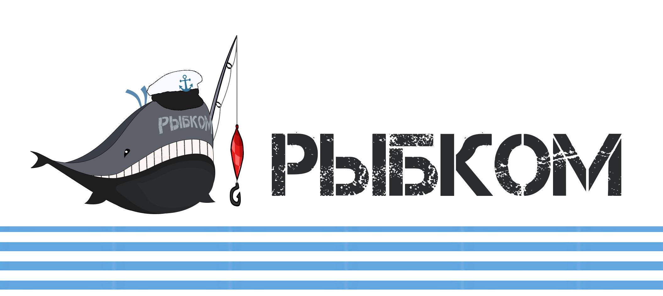 Создание логотипа и брэндбука для компании РЫБКОМ фото f_8735c12c384a6616.png