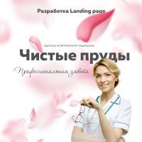 Разработка лендинга для центра эстетической медицины