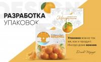 Дизайн упаковки мандарин