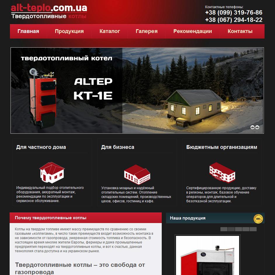 Сайт-каталог: alt-teplo.com.ua