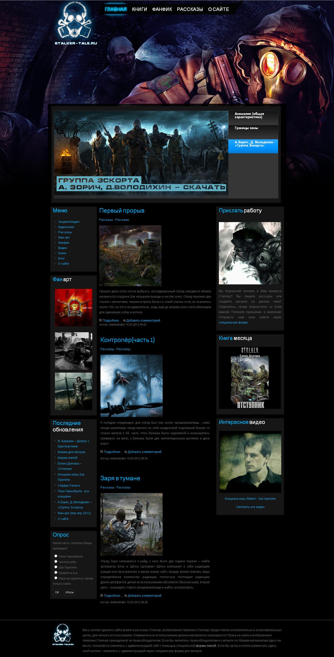 Фан сайт игры S.T.A.L.K.E.R.