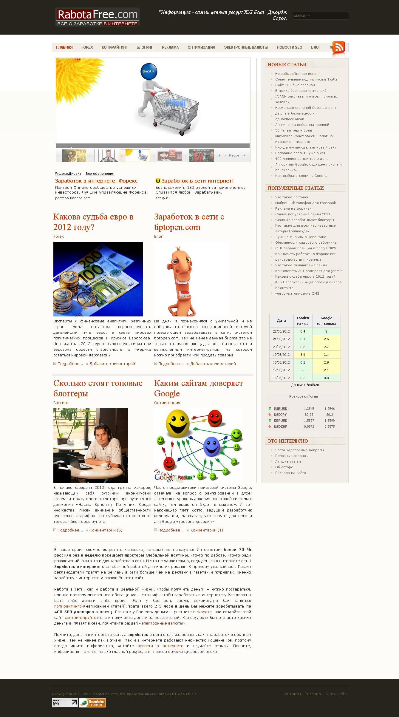 Блог о заработке в интернете www.Rabotafree.com