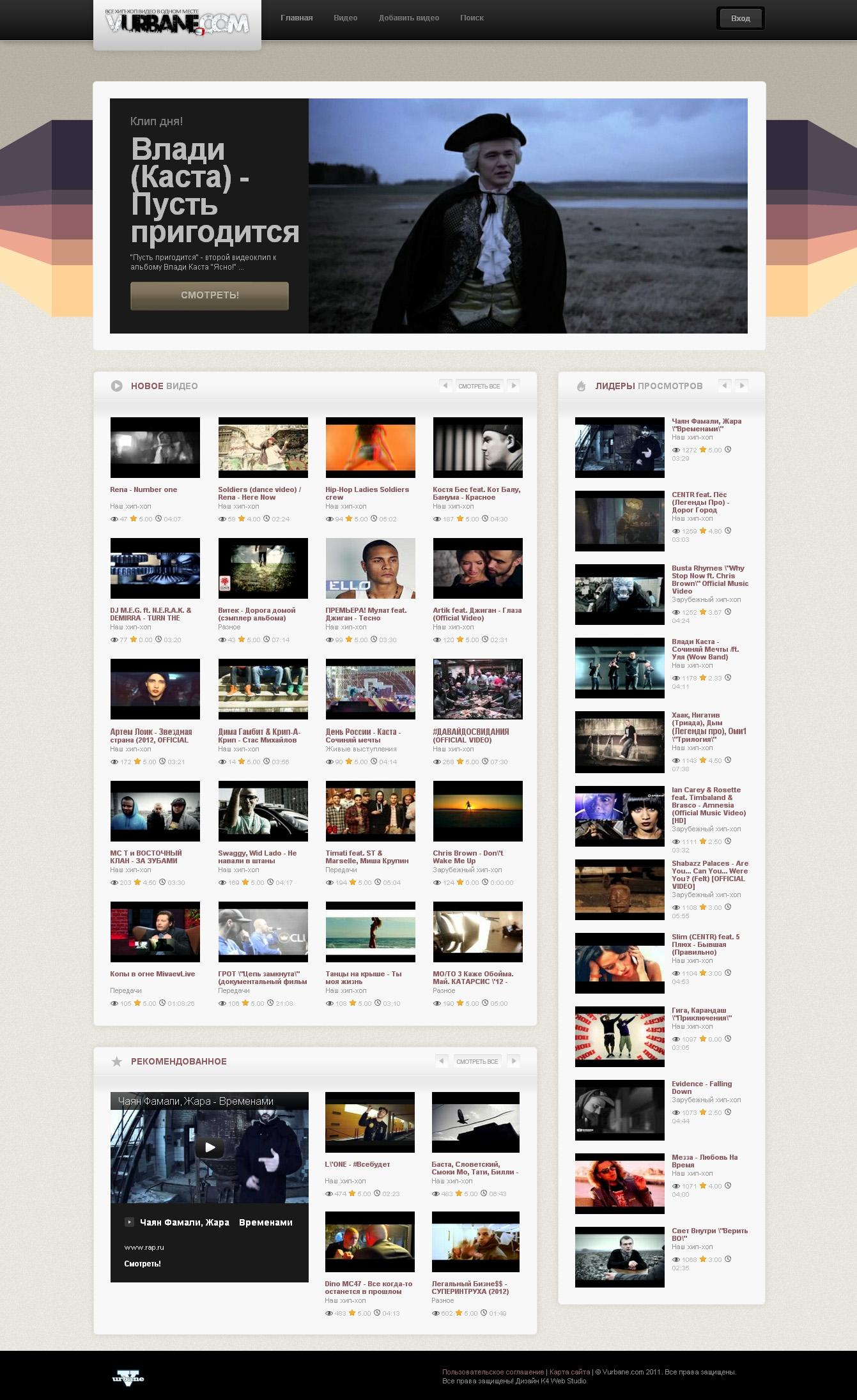 Видеопортал - Vurbane.com