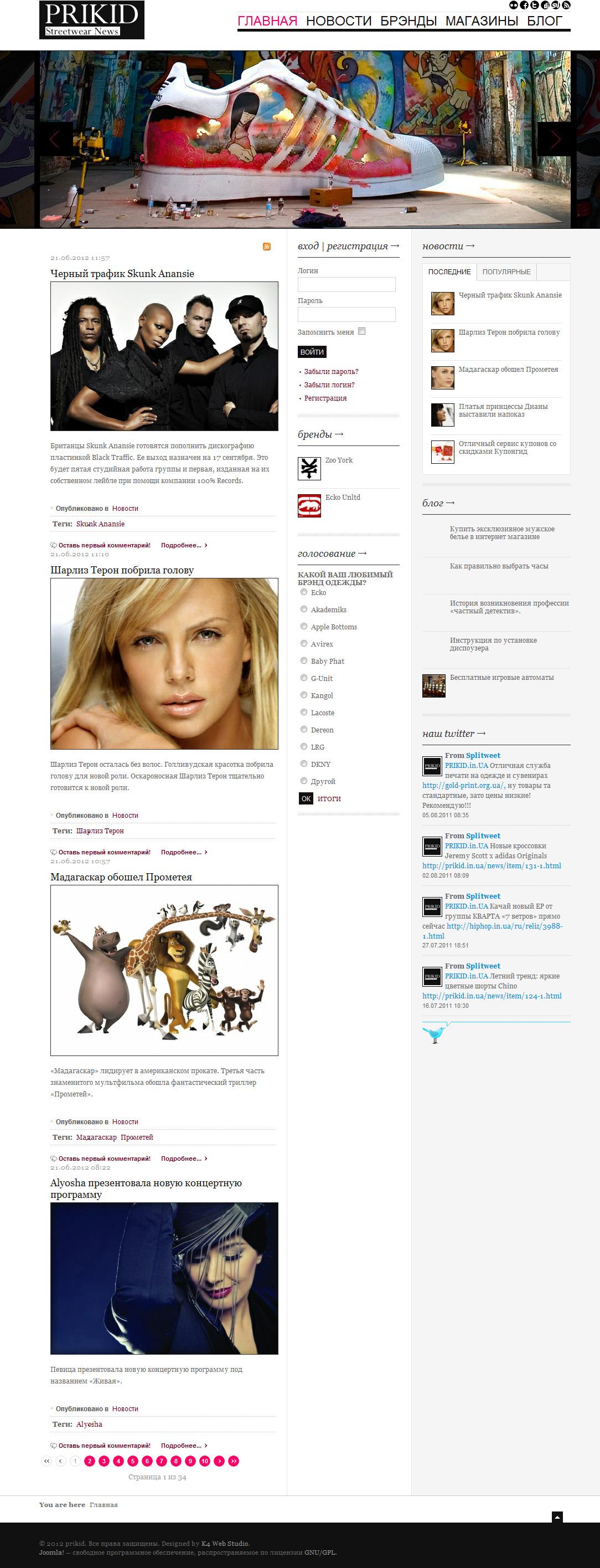 Блог о модных трендах prikid.in.ua