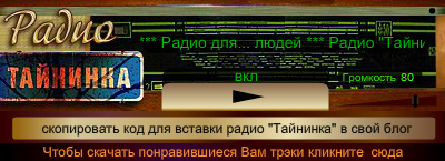 "Интернет-радио ""Тайнинка"""