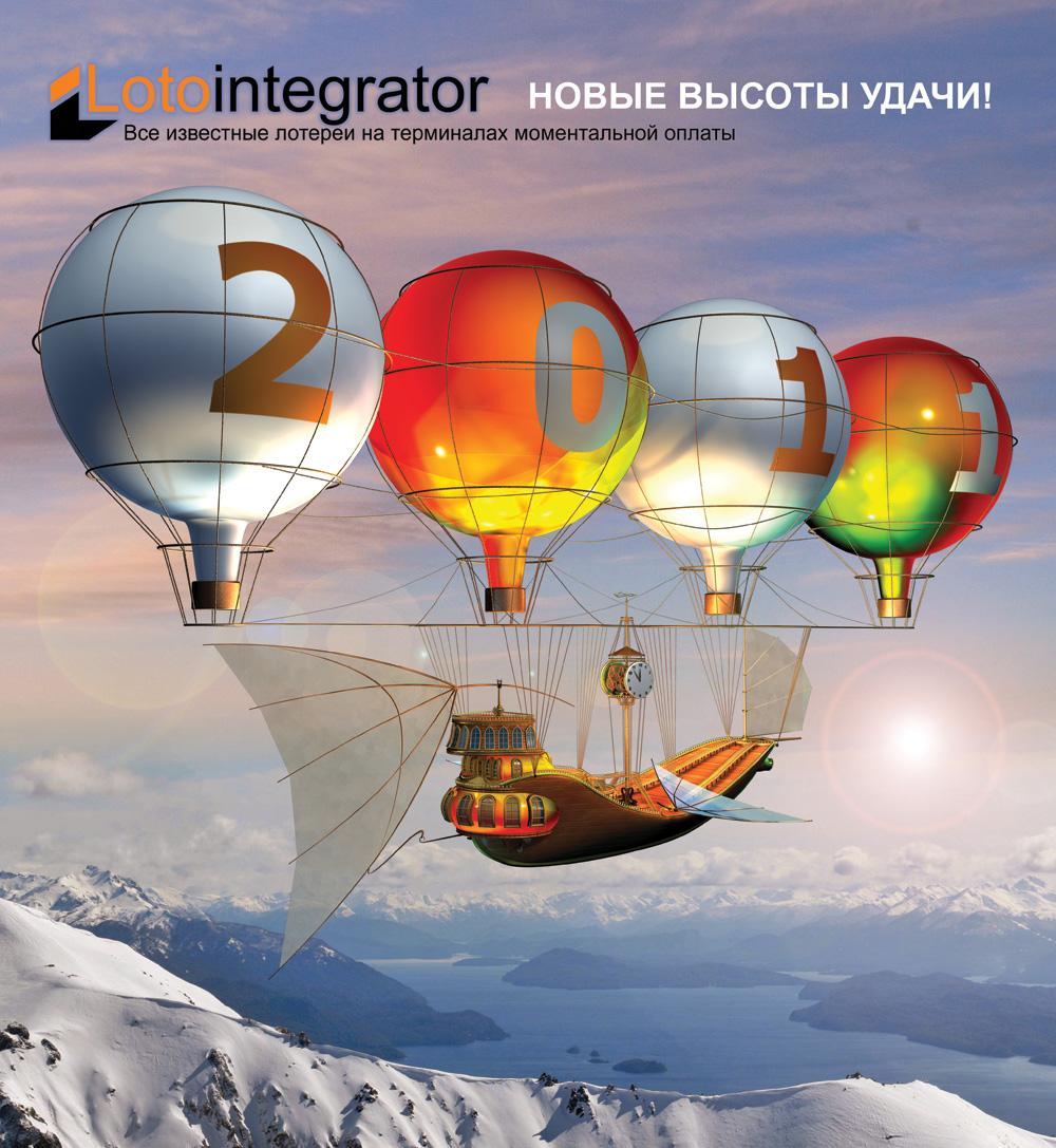 """Постер квартального календаря для компании """"Лотоинтегратор"""" 2011 год"""