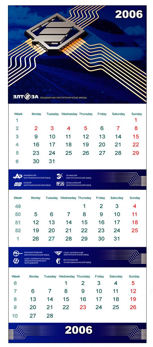 """Квартальный календарь для компании """"Элтеза"""""""