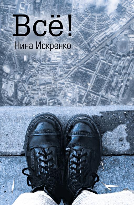 "Обложка книги. Нина Искренко ""Всё!"""