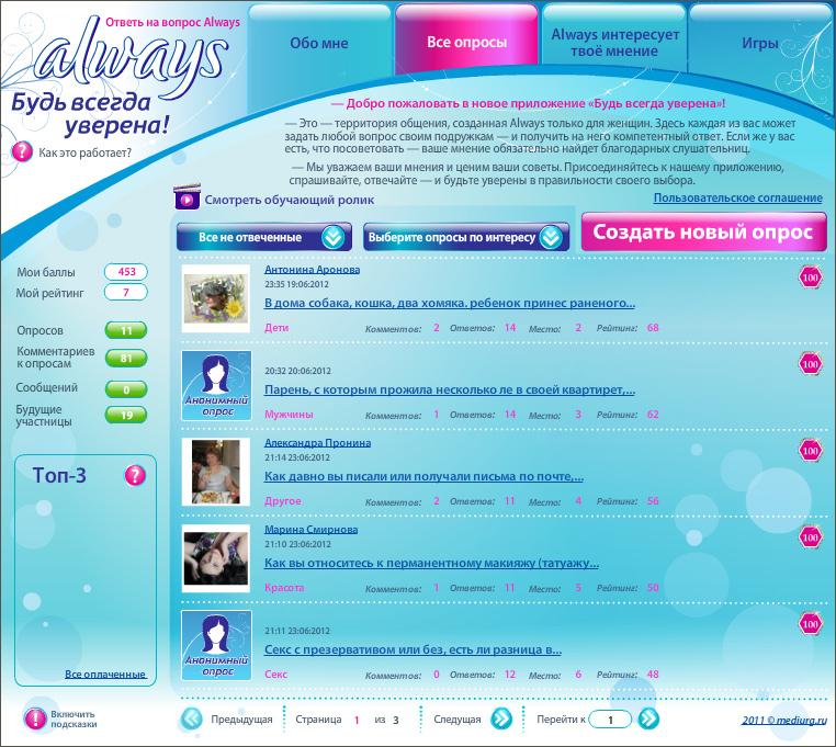 """Приложение для сайта """"Однокласники.ру"""" -""""Always - Будь всегда уверена"""""""
