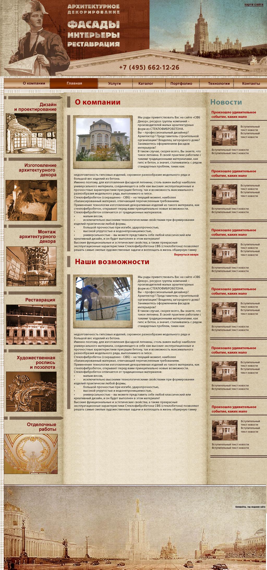 Архитерра.ру - Фасадная и гипсовая лепнина