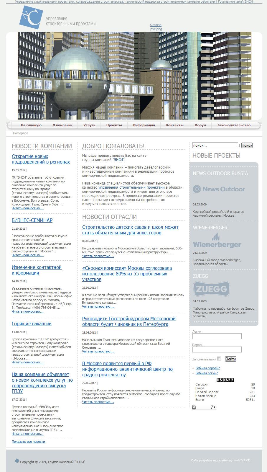 Cайт компании Энси-групп - управление строительными проектами