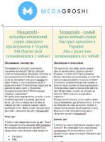 Кредит Мегагроши - О нас укр и рус