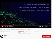 Сценарий для YouTube. Что если смешать все химические элементы