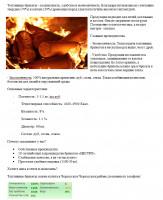 Объявления продающие - Топливные брикеты