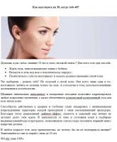 Пост в инст для косметолога - Как выглядеть на 30 в 40