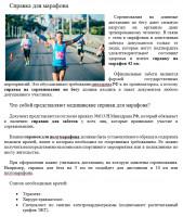 Медицина.Справка для марафона