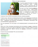 Пост в инст для косметолога - Маски для лица