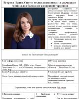 Лендинг. Ирина Егорова - коуч