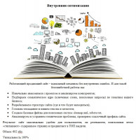 Маркетинг - услуги WEB-фирмы описания