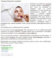 Пост в инст для косметолога - Урбанистическое старение