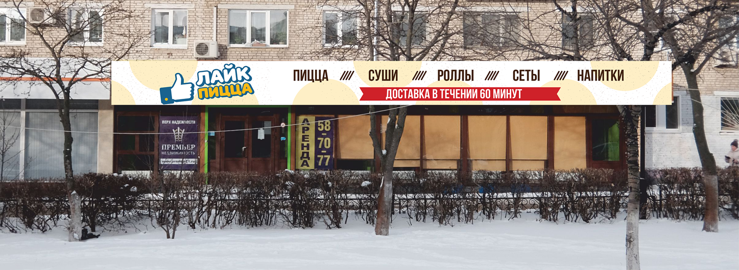 Дизайн уличного козырька с вывеской для пиццерии фото f_0015873e2d199eb1.png