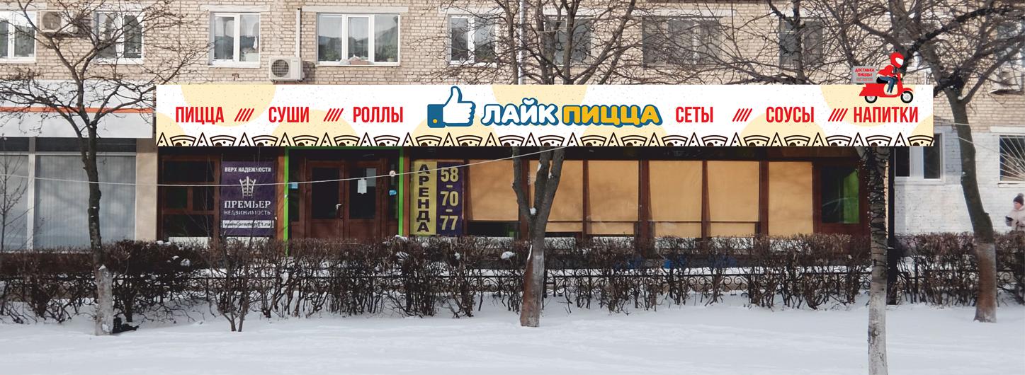 Дизайн уличного козырька с вывеской для пиццерии фото f_9005873e2eddfd07.png