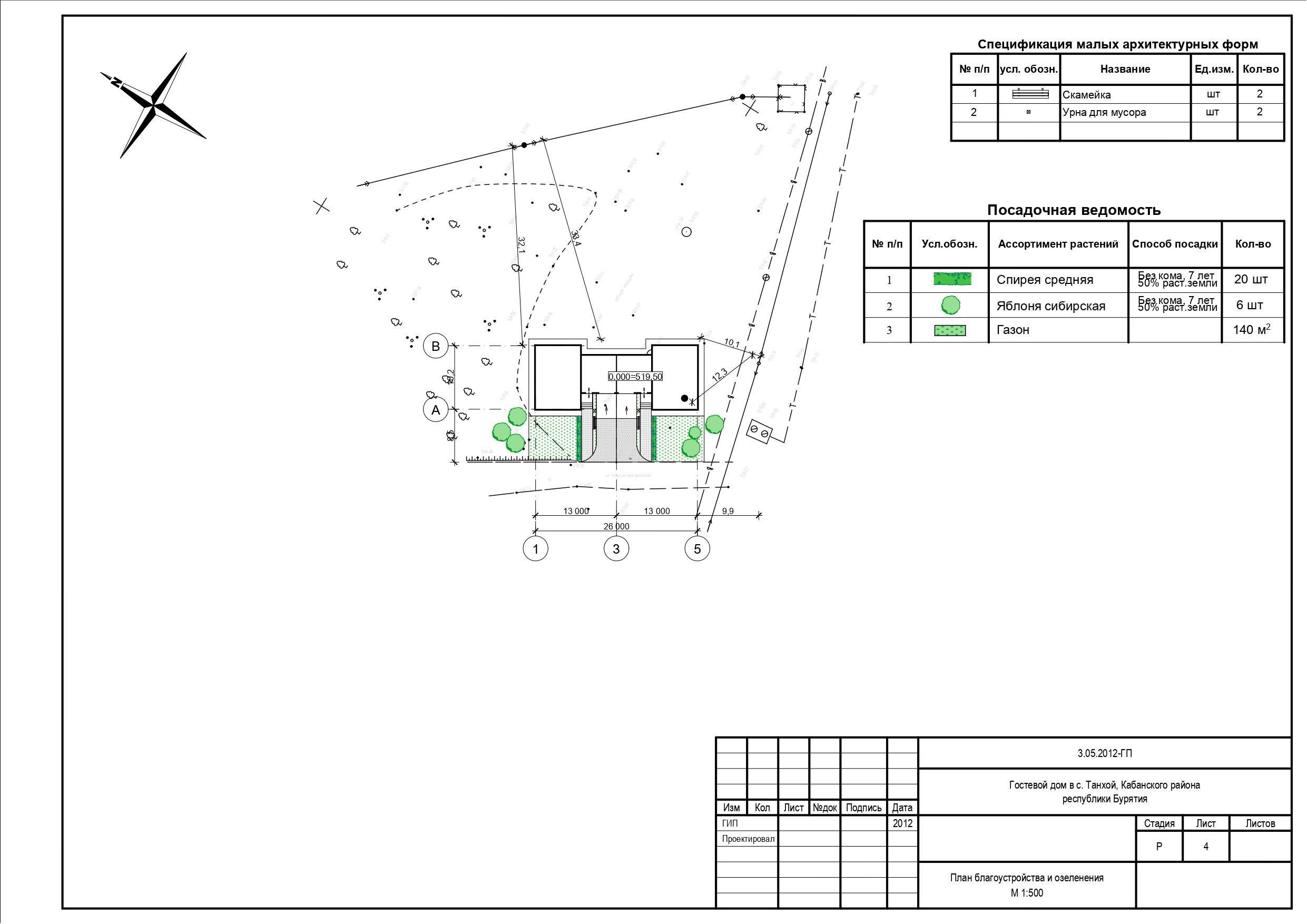 Генплан одноэтажного дома (Раздел ГП)