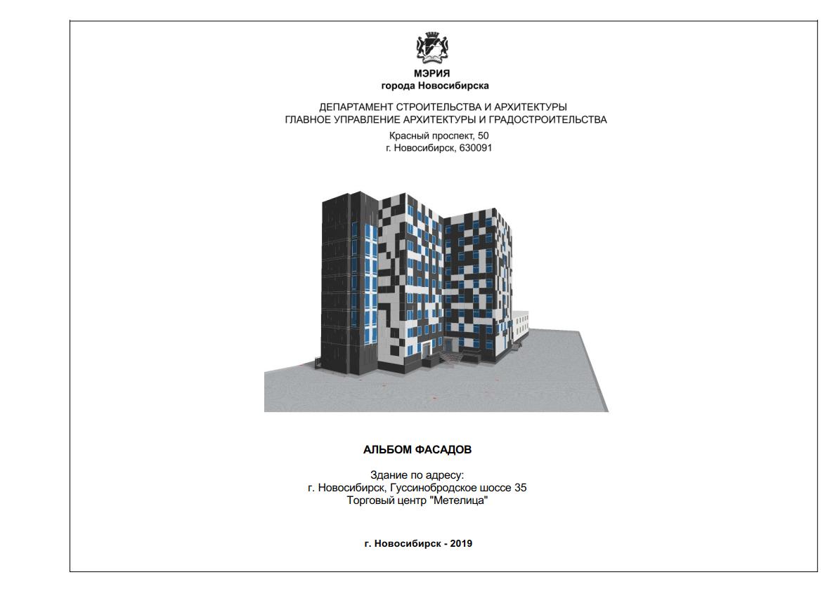 Паспорт фасадов здания. г. Новосибирск
