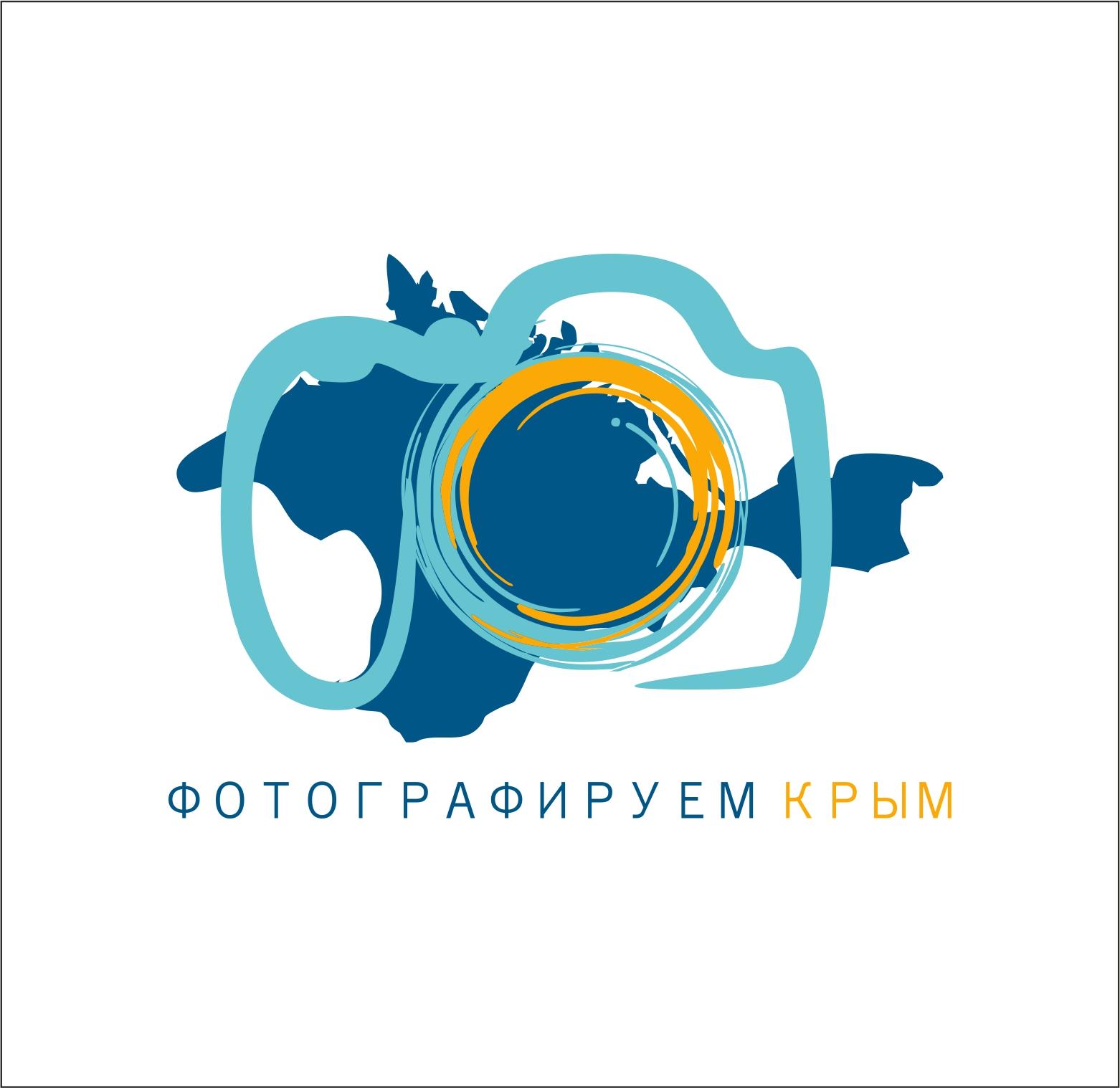 ЛОГОТИП + фирменный стиль фотоконкурса ФОТОГРАФИРУЕМ КРЫМ фото f_2555c0907509ab64.jpg
