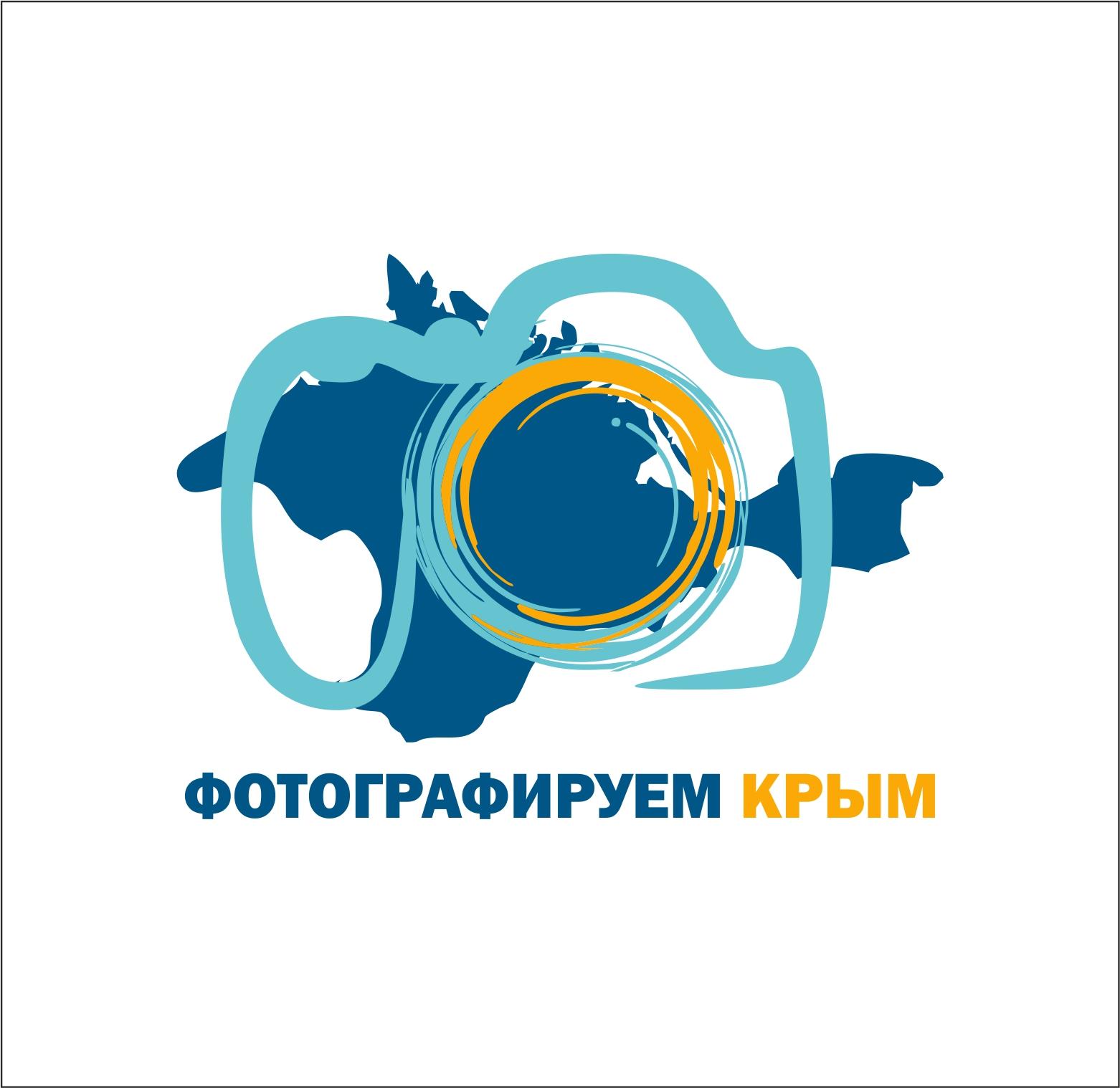 ЛОГОТИП + фирменный стиль фотоконкурса ФОТОГРАФИРУЕМ КРЫМ фото f_6855c09075d9f7a6.jpg