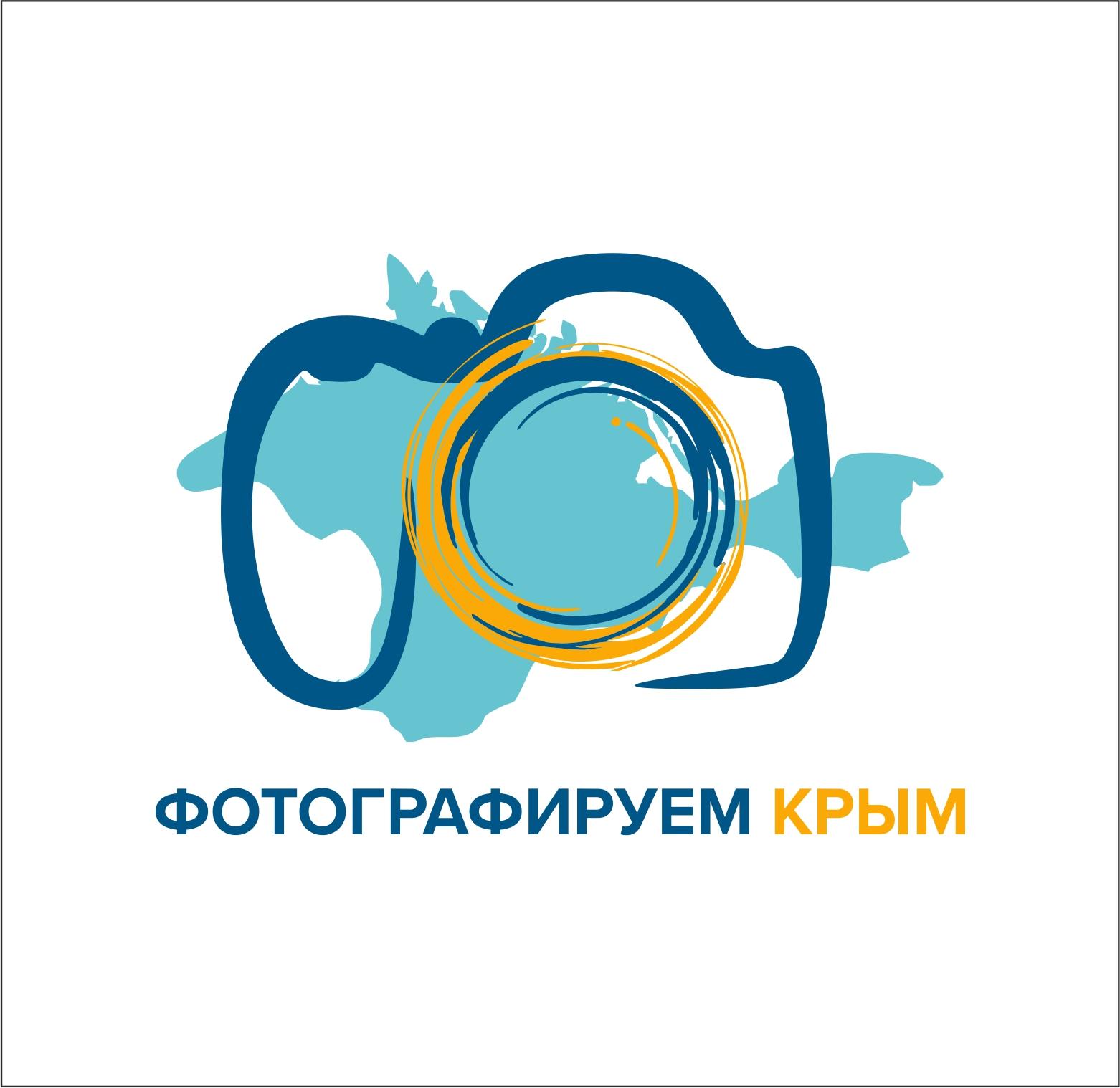 ЛОГОТИП + фирменный стиль фотоконкурса ФОТОГРАФИРУЕМ КРЫМ фото f_8415c09043bda0dd.jpg
