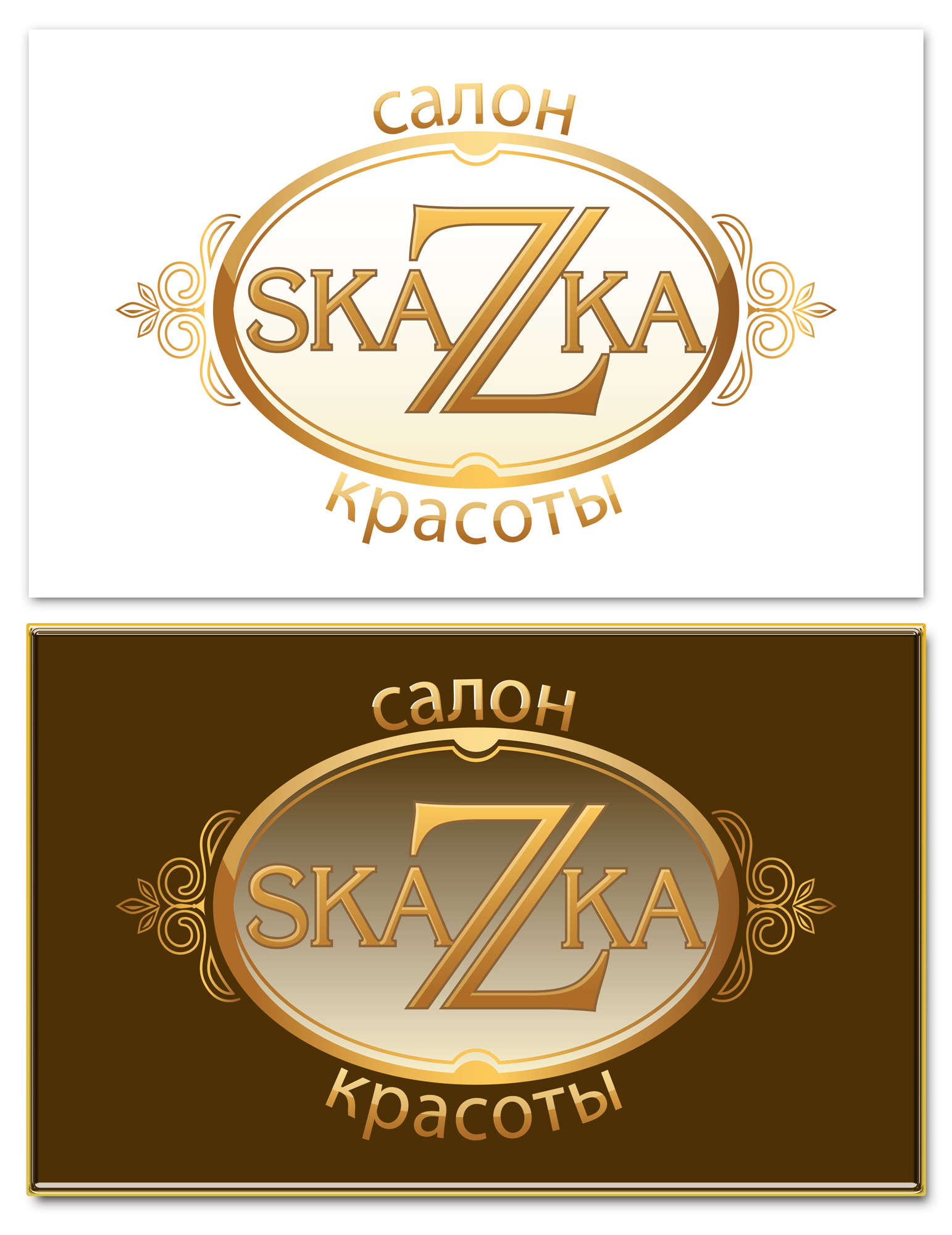 Логотип для салона красоты фото f_4705385f009044d8.jpg