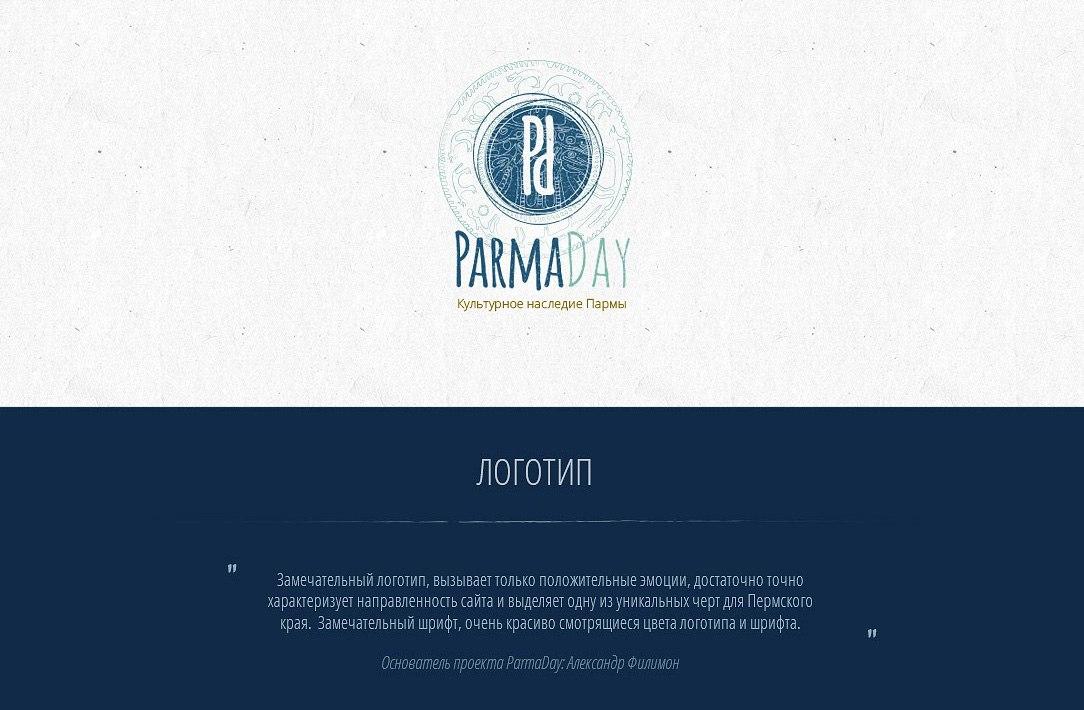 ParmaDay - культурное наследие Пармы