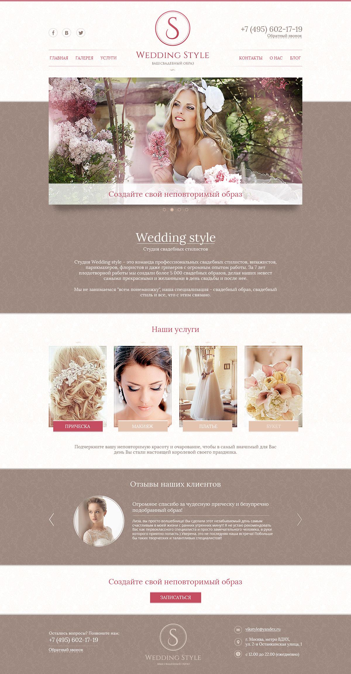Wedding Style - конкурсная работа