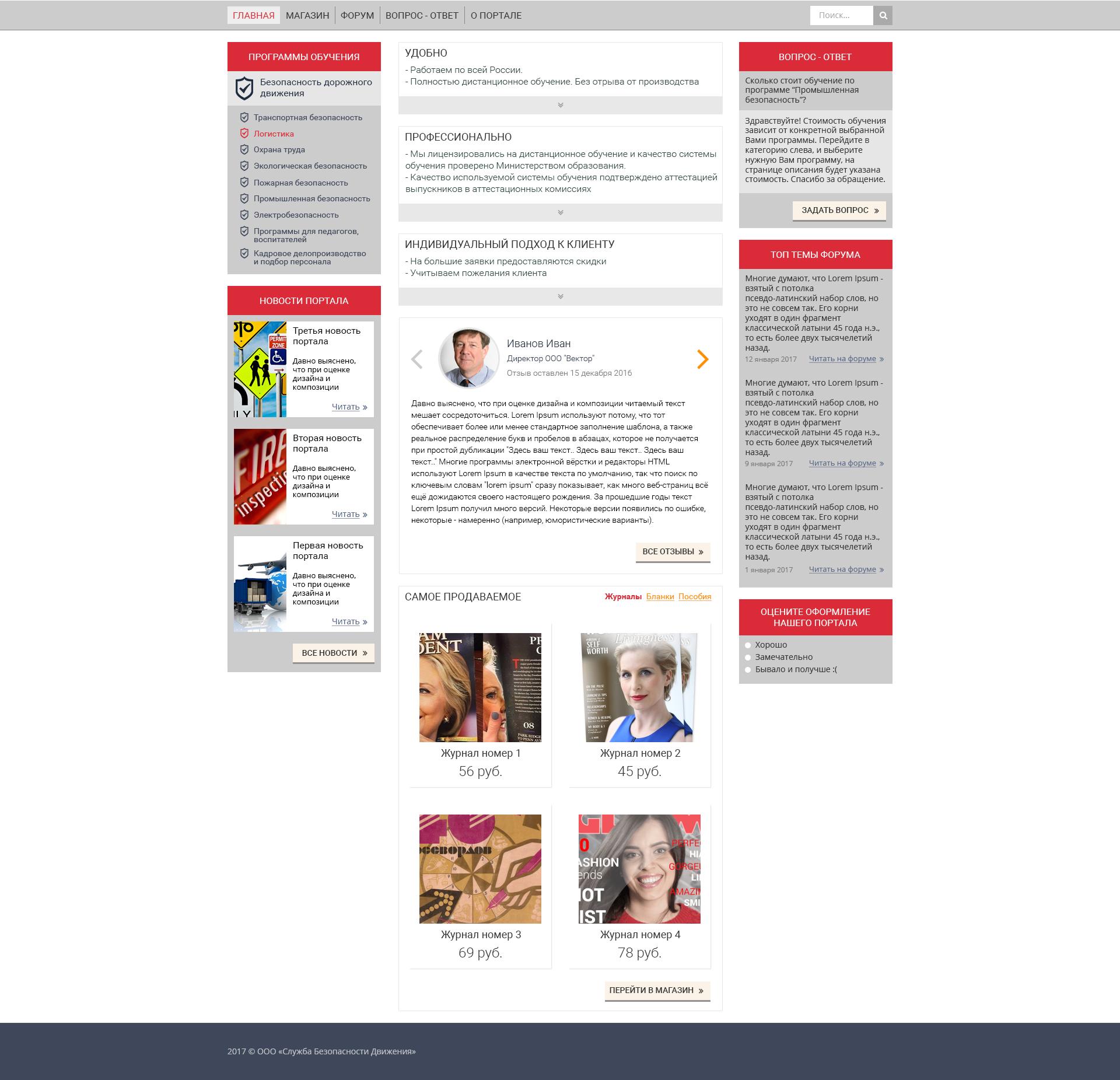 Требуется дизайн сайта занимающегося дистанционным обучением фото f_9835880c270597c6.png