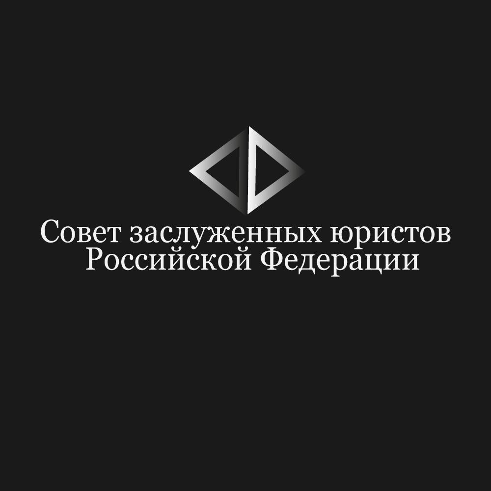 Разработка логотипа Совета (Клуба) заслуженных юристов Российской Федерации фото f_2165e4834ae7d7e8.jpg