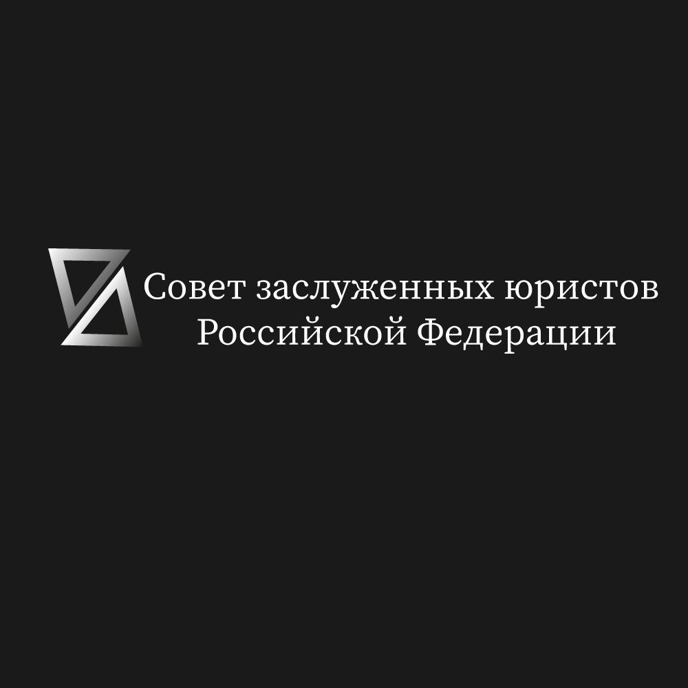 Разработка логотипа Совета (Клуба) заслуженных юристов Российской Федерации фото f_2555e4834a4f3fda.jpg