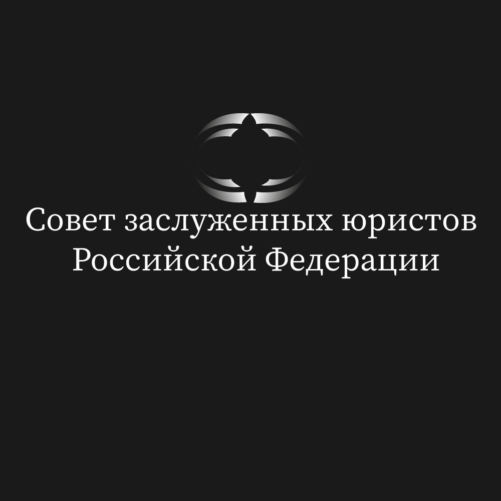 Разработка логотипа Совета (Клуба) заслуженных юристов Российской Федерации фото f_3155e48349ac46ba.jpg