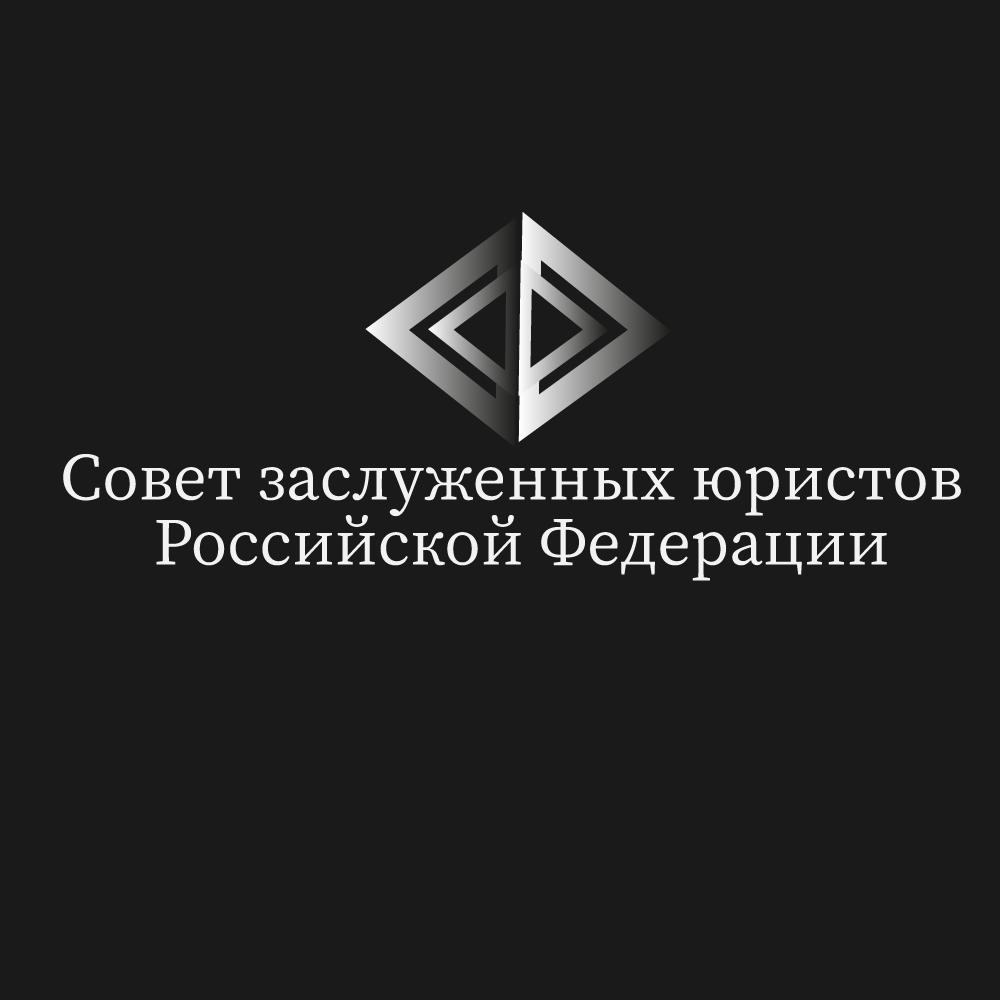 Разработка логотипа Совета (Клуба) заслуженных юристов Российской Федерации фото f_3615e483476d35db.jpg