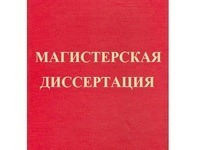 Диссертация магистерская